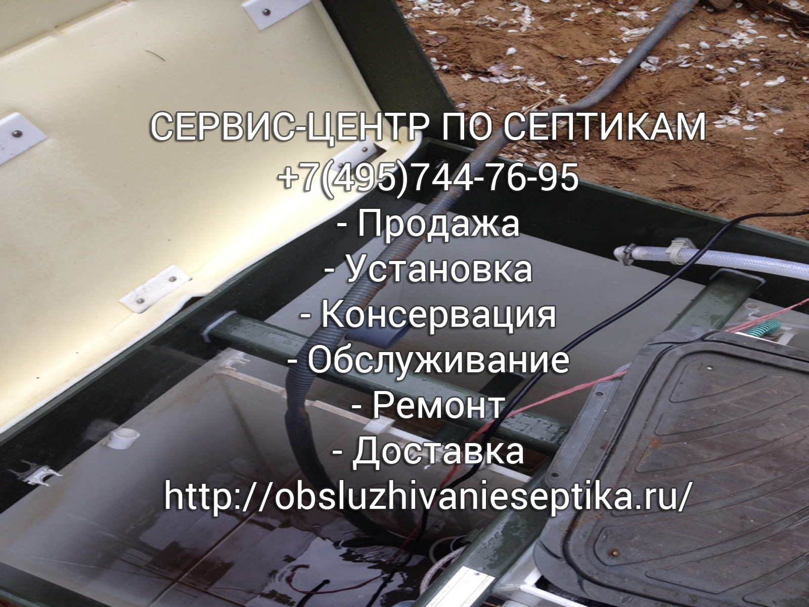 Монтаж септика Флотенк
