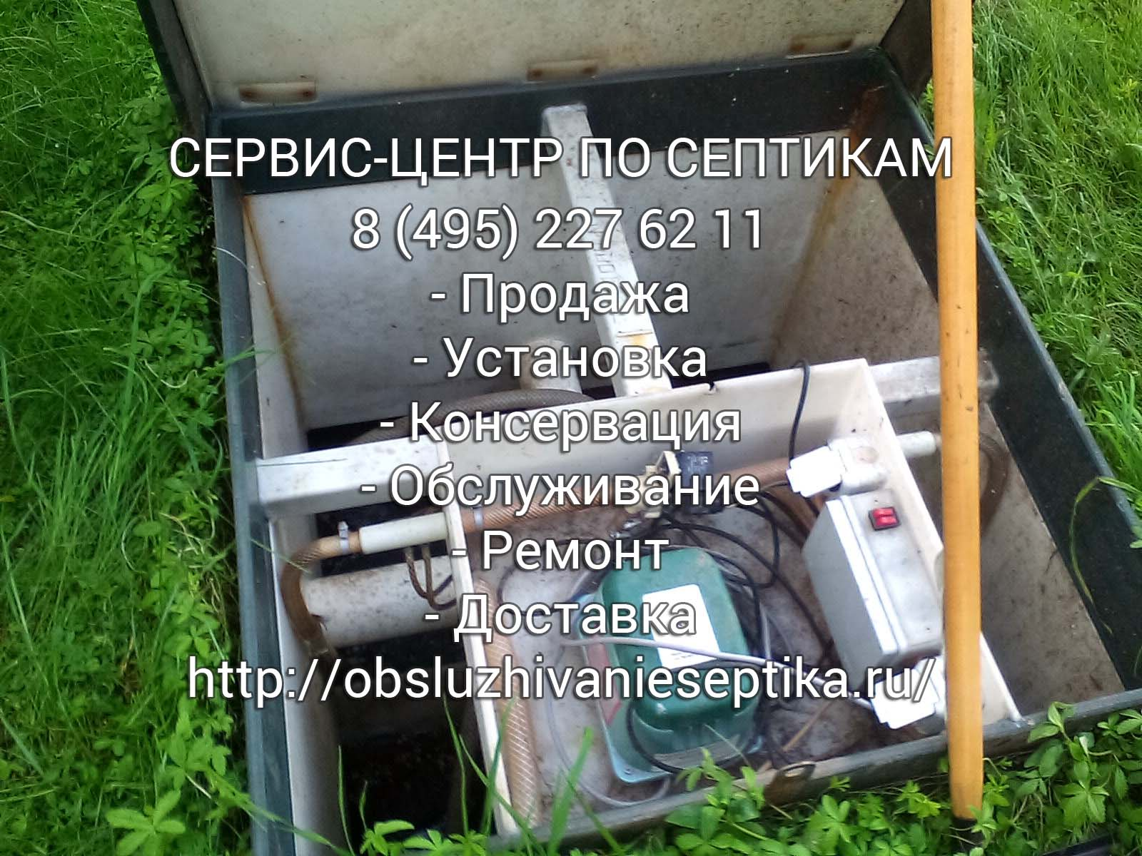 установка бетонного септика