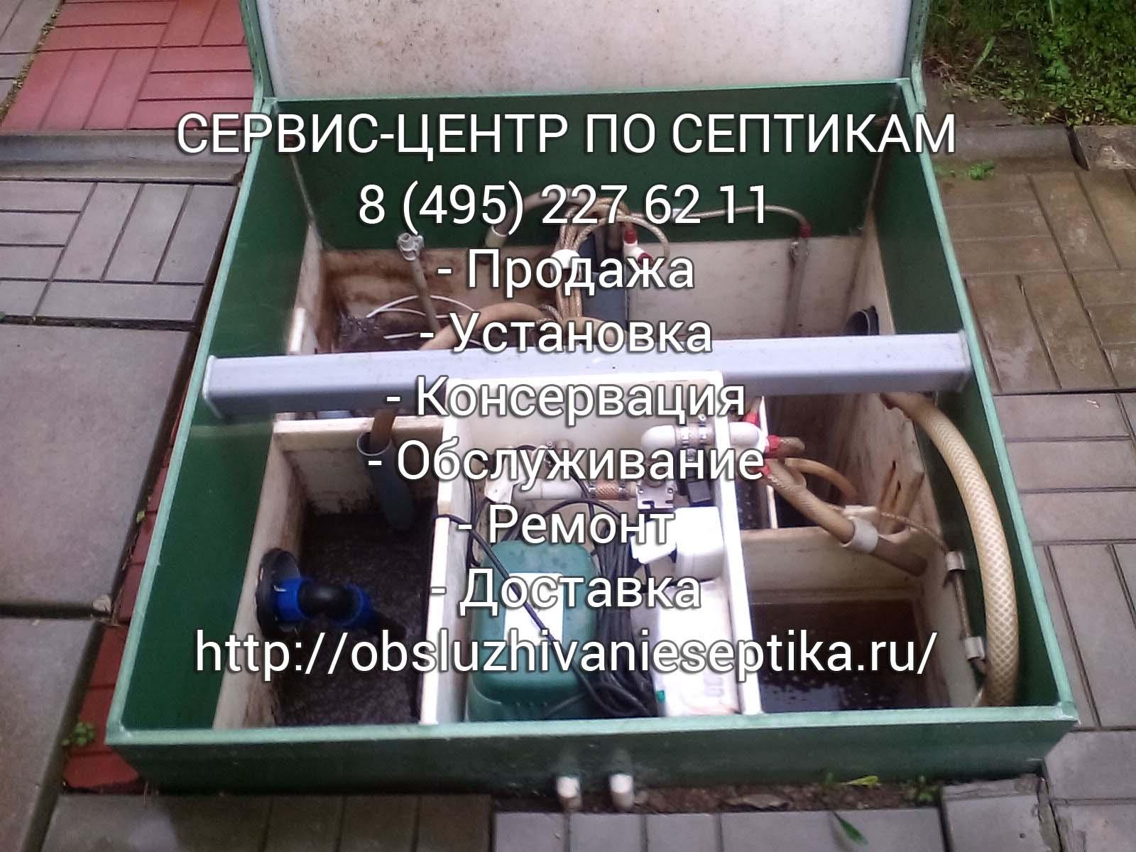 Устройства колодцев и септиков для фильтрации