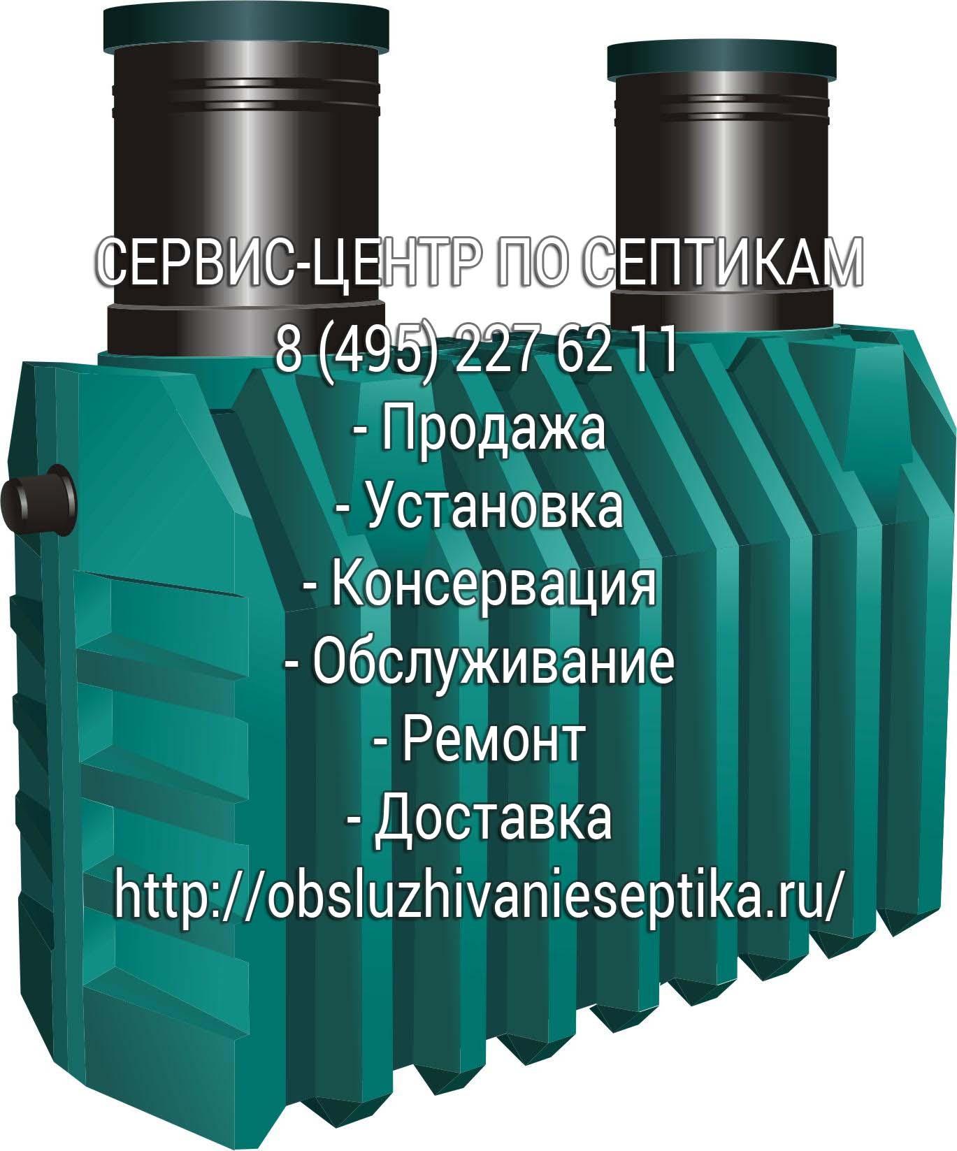 септик танк-3